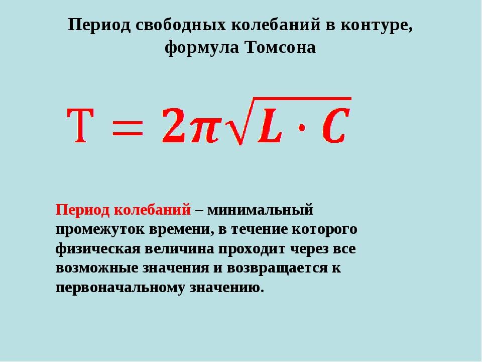 Период свободных колебаний в контуре, формула Томсона Период колебаний – мини...