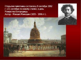Открытие памятника состоялось 8 сентября 1862 г. (21 сентября по новому стилю