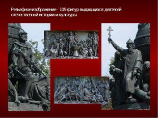 Рельефное изображение - 109 фигур выдающихся деятелей отечественной истории и