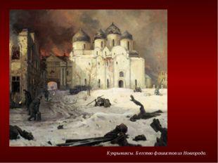 Кукрыниксы. Бегство фашистов из Новгорода.