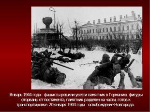 Январь 1944 года - фашисты решили увезти памятник в Германию, фигуры оторваны