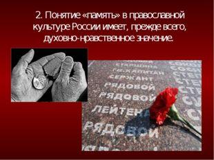2. Понятие «память» в православной культуре России имеет, прежде всего, духов