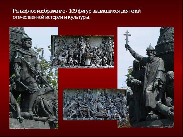 Рельефное изображение - 109 фигур выдающихся деятелей отечественной истории и...