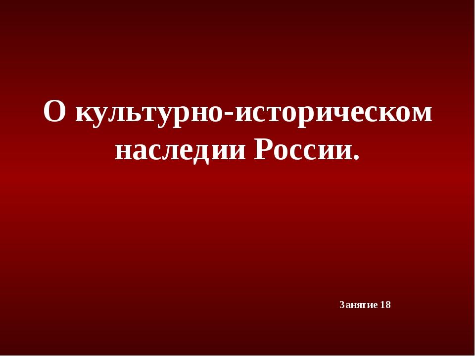 О культурно-историческом наследии России. Занятие 18