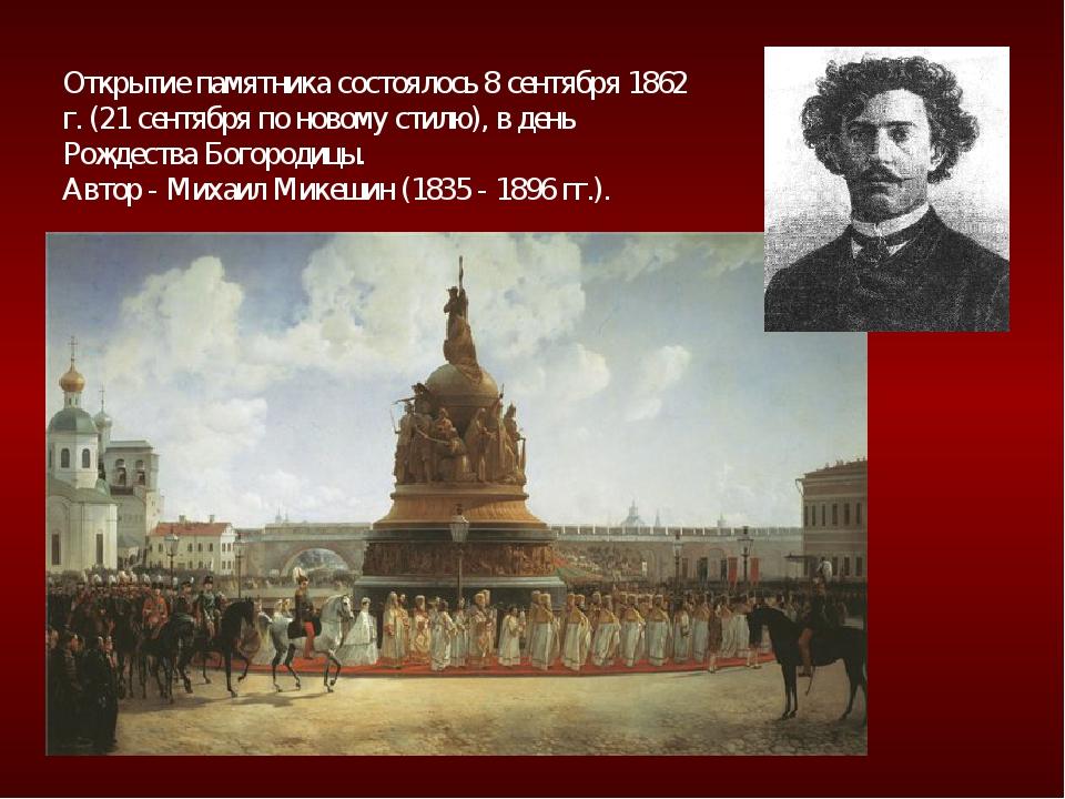 Открытие памятника состоялось 8 сентября 1862 г. (21 сентября по новому стилю...