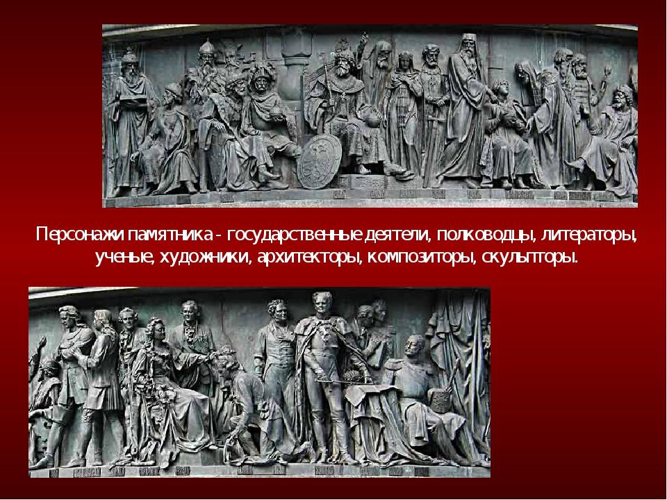 Персонажи памятника - государственные деятели, полководцы, литераторы, ученые...