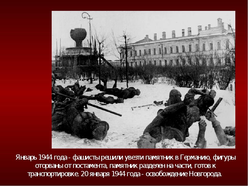 Январь 1944 года - фашисты решили увезти памятник в Германию, фигуры оторваны...