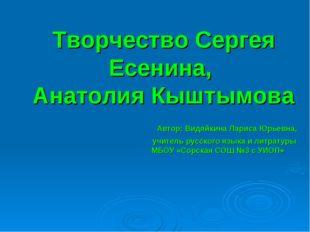 Творчество Сергея Есенина, Анатолия Кыштымова Автор: Видяйкина Лариса Юрьевна