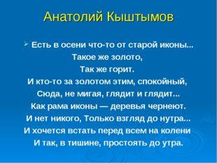 Анатолий Кыштымов Есть в осени что-то от старой иконы... Такое же золото, Так