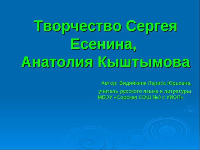 Творчество Сергея Есенина, Анатолия Кыштымова Автор: Видяйкина Лариса Юрьевна...