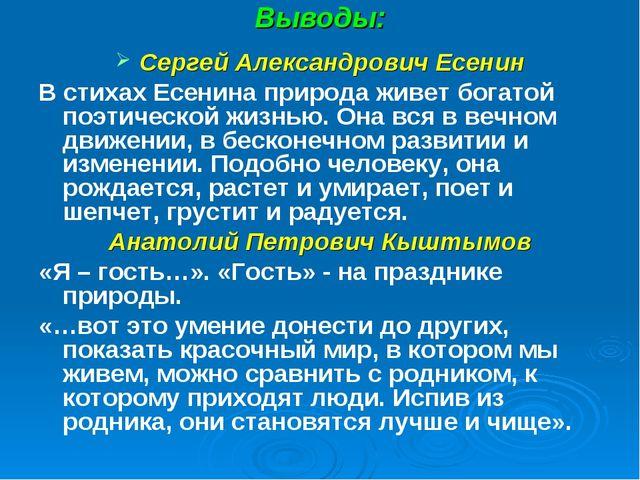 Выводы: Сергей Александрович Есенин В стихах Есенина природа живет богатой по...