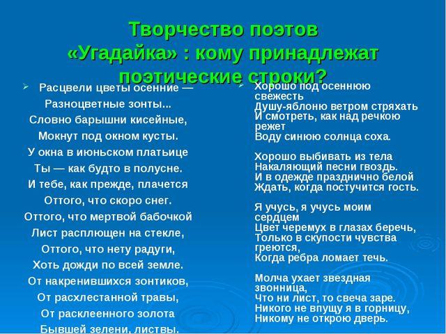 Творчество поэтов «Угадайка» : кому принадлежат поэтические строки? Расцвели...