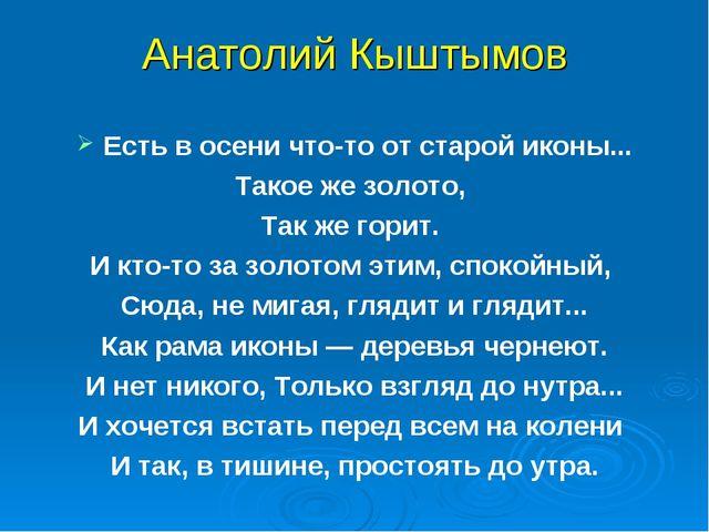 Анатолий Кыштымов Есть в осени что-то от старой иконы... Такое же золото, Так...