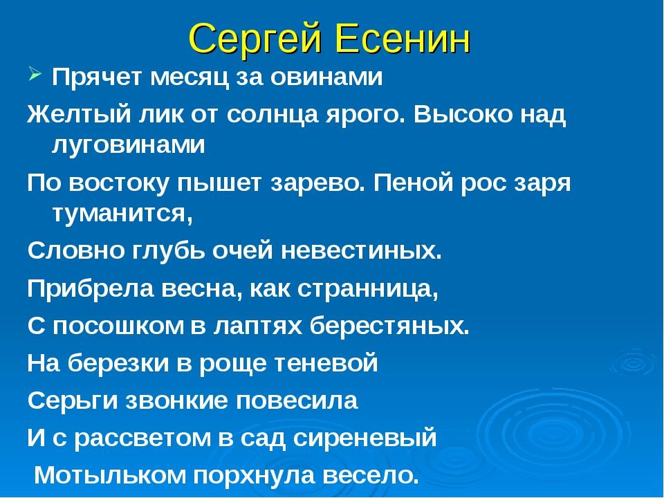 Сергей Есенин Прячет месяц за овинами Желтый лик от солнца ярого. Высоко над...