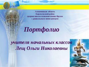 Алматинская область Каратальский район средняя школа-гимназии имени Фрунзе с