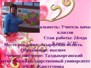 Место рождения: Атырауская область Образование: высшее Учебное заведение: Тал