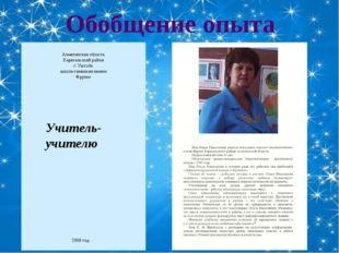 Обобщение опыта Алматинская область Каратальский район г. Уштобе школа-гимназ