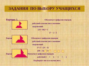 ЗАДАНИЯ ПО ВЫБОРУ УЧАЩИХСЯ Вариант 1. Обозначьте цифрами порядок действий и в