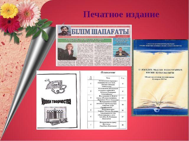 Печатное издание