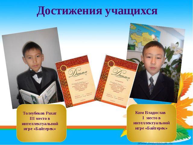 Достижения учащихся Толеубеков Рахат III место в интеллектуальной игре «Байте...