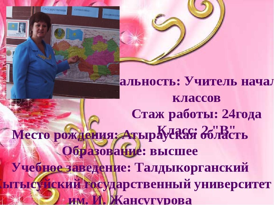 Место рождения: Атырауская область Образование: высшее Учебное заведение: Тал...