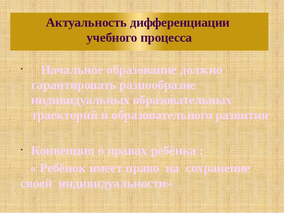 Актуальность дифференциации учебного процесса Начальное образование должно га...
