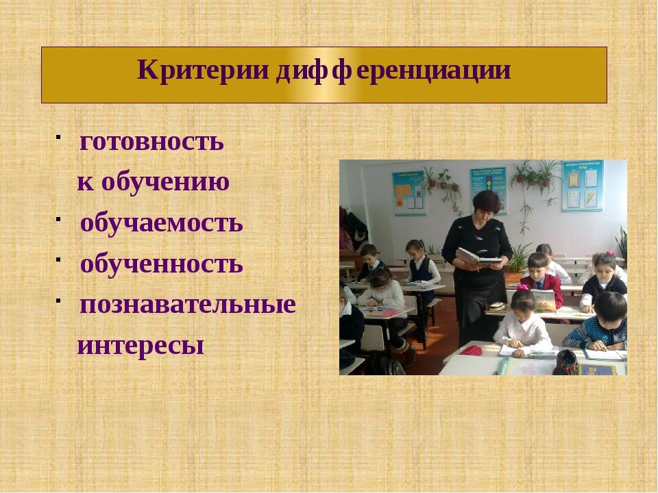 Критерии дифференциации готовность к обучению обучаемость обученность познава...