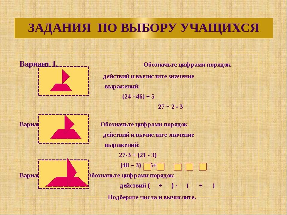 ЗАДАНИЯ ПО ВЫБОРУ УЧАЩИХСЯ Вариант 1. Обозначьте цифрами порядок действий и в...