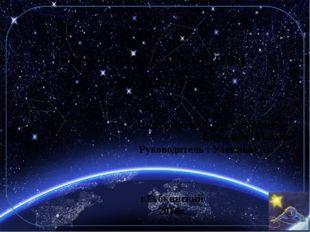 Проект «Планеты Солнечной системы» Подготовили: Ермолаев Игорь, Биргулиев Мак