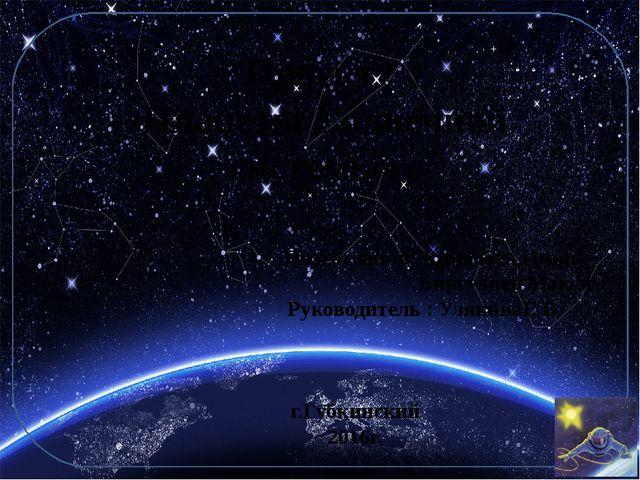 Проект «Планеты Солнечной системы» Подготовили: Ермолаев Игорь, Биргулиев Мак...
