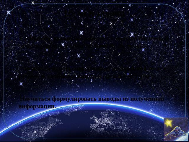 Цели и задачи Расширить знания о планетах солнечной системы и создать макеты...