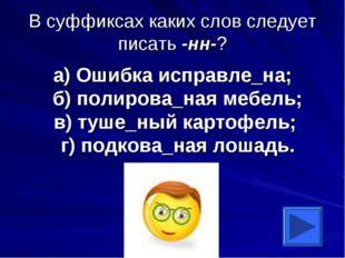 В суффиксах каких слов следует писать -нн-? а) Ошибка исправле_на; б) полиров