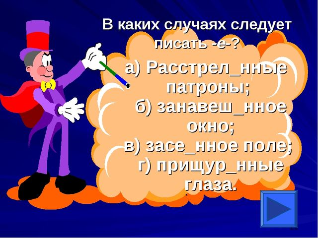 В каких случаях следует писать -е-? а) Расстрел_нные патроны; б) занавеш_нное...