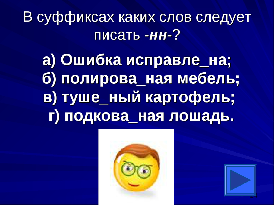 В суффиксах каких слов следует писать -нн-? а) Ошибка исправле_на; б) полиров...