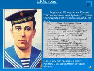 Бюст Н. А. Скворцова установлен у мемориала в память погибшим войнам села Бо