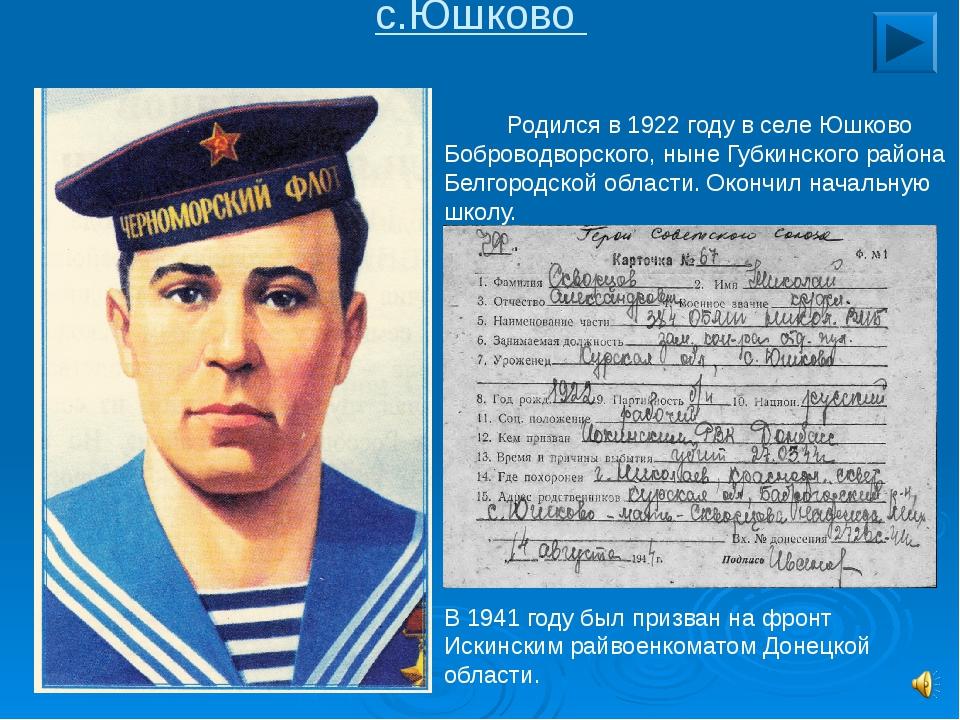Бюст Н. А. Скворцова установлен у мемориала в память погибшим войнам села Бо...