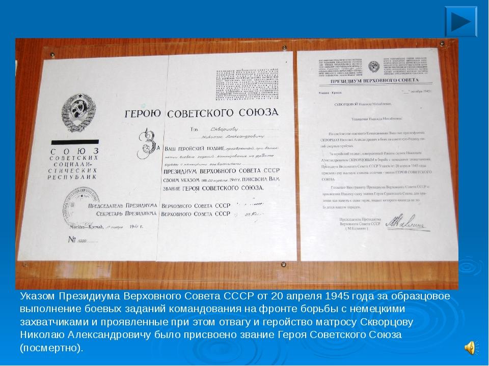 Указом Президиума Верховного Совета СССР от 20 апреля 1945 года за образцово...