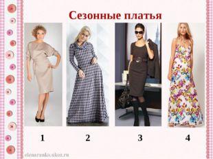 Сезонные платья 1 2 3 4