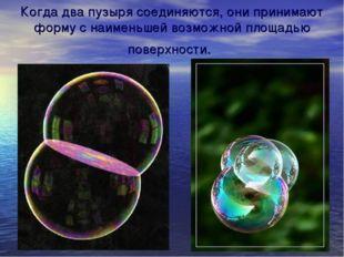 Когда два пузыря соединяются, они принимают форму с наименьшей возможной площ