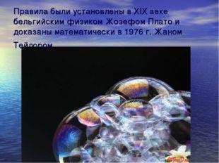 Правила были установлены в XIX веке бельгийским физиком Жозефом Плато и доказ