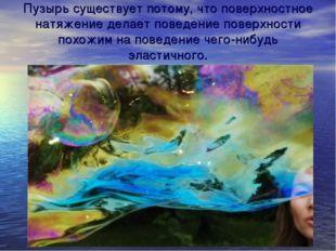 Пузырь существует потому, что поверхностное натяжение делает поведение поверх