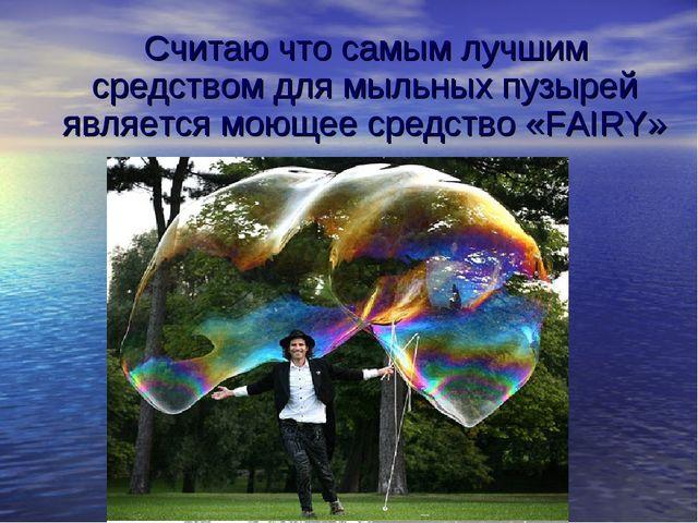 Считаю что самым лучшим средством для мыльных пузырей является моющее средст...