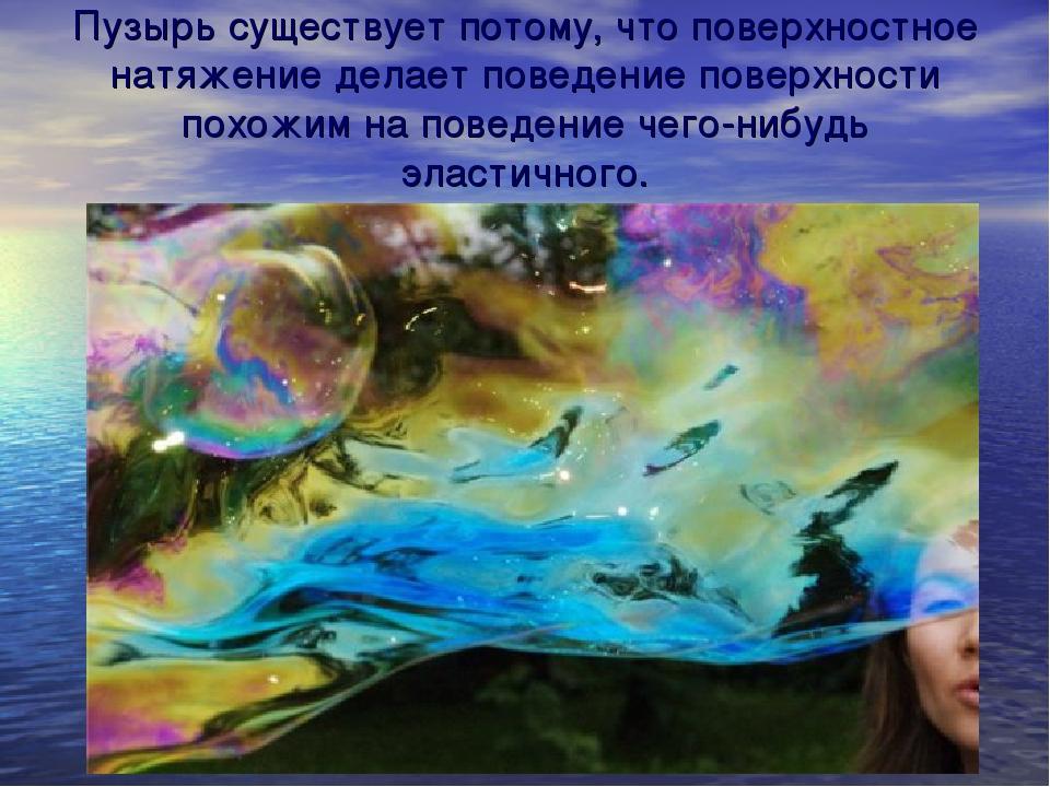 Пузырь существует потому, что поверхностное натяжение делает поведение поверх...