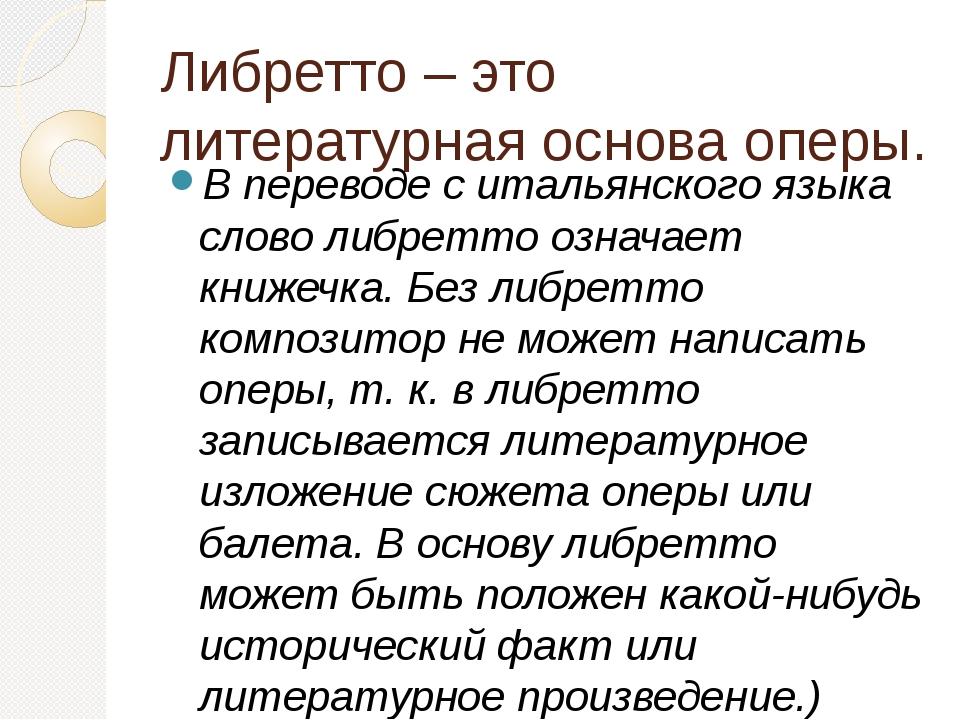 Либретто – это литературная основа оперы. В переводе с итальянского языка сло...
