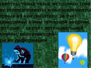 Известны также такие источники тока как термоэлементы и пьезоэлементы. Первые