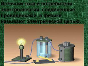 Источник тока и потребители электроэнергии, соединенные проводниками, в физик