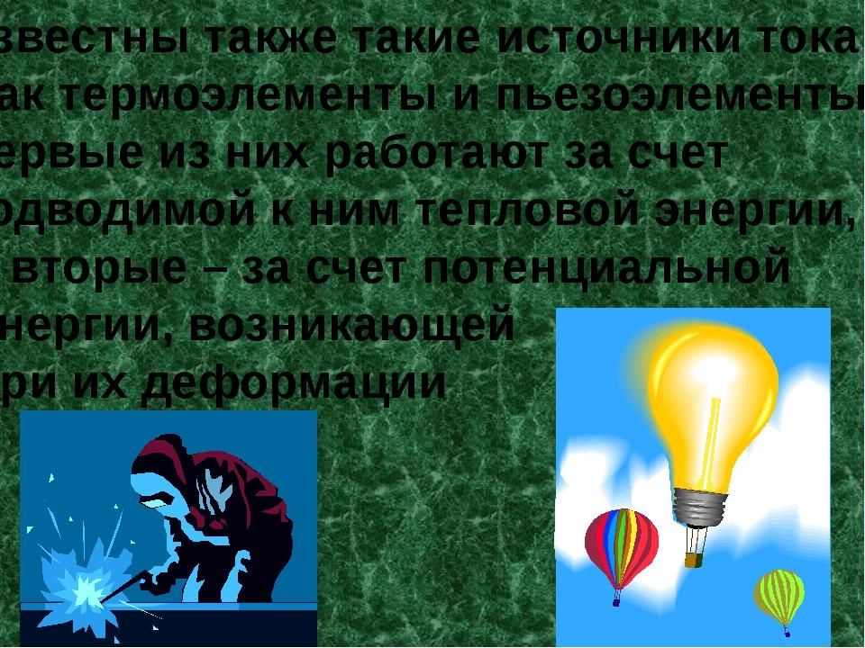 Известны также такие источники тока как термоэлементы и пьезоэлементы. Первые...