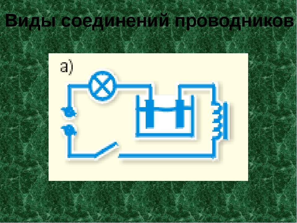 Виды соединений проводников