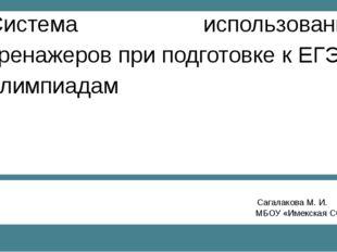 Система использования тренажеров при подготовке к ЕГЭ и олимпиадам Сагалаков