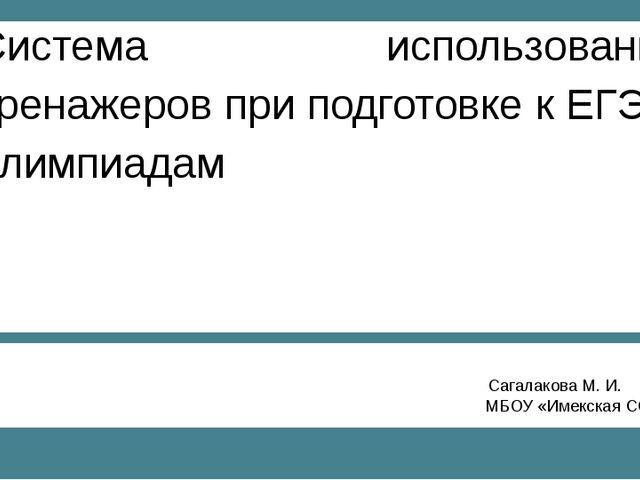 Система использования тренажеров при подготовке к ЕГЭ и олимпиадам Сагалаков...